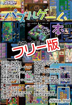 パズルゲームな本 フリー版